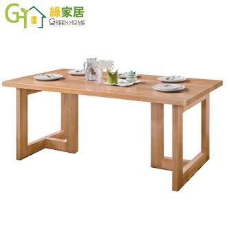 【綠家居】魯諾 原木紋6尺實木餐桌