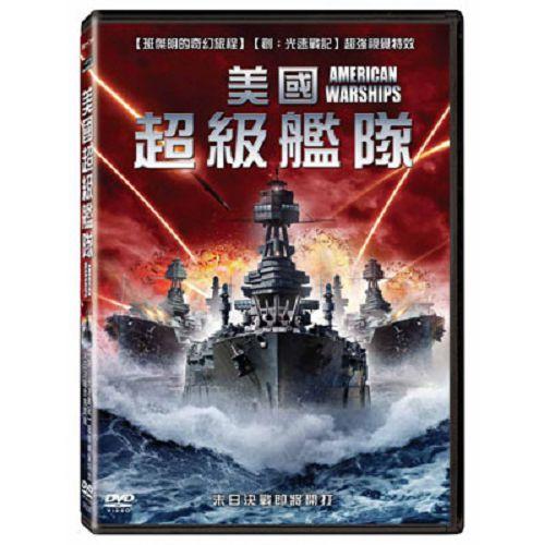 美國超級艦隊DVD