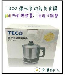 快煮鍋 TECO 東元 多功能美食鍋 XYFYK020   超取限2個 蒸煮鍋 美食鍋 快鍋