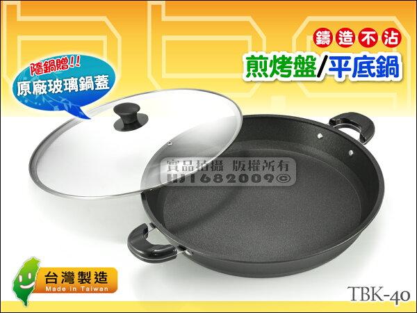 快樂屋♪台灣製澤林多用途鐵板燒煎烤盤39cm【不噴油、不沾鍋】附玻璃鍋蓋平底鍋