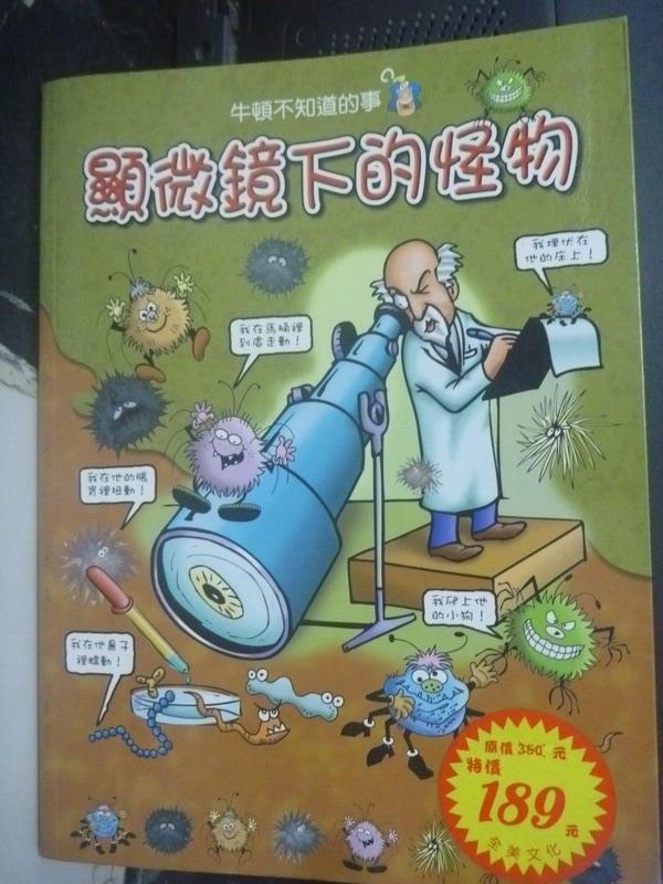 【書寶二手書T1/少年童書_XCC】顯微鏡下的怪物_尼克‧阿諾