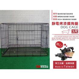 狗窩 提籠 寵物籠 狗籠 狗屋 烤漆 摺疊 靜電 收納 三尺抗菌底盤