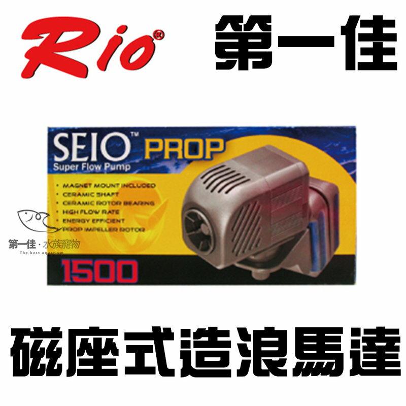 [第一佳水族寵物] 台灣RIO SEIO PROP 磁座式造浪馬達1500免運