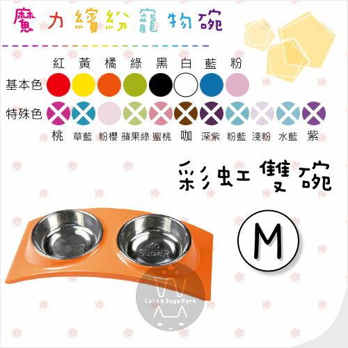 +貓狗樂園+ 草本魔力【魔力繽紛寵物碗。彩虹雙口碗。M號】680元 - 限時優惠好康折扣