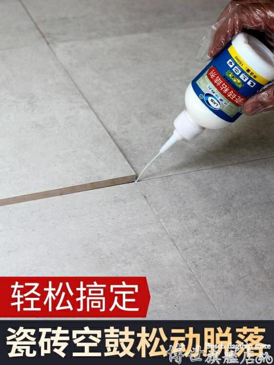 修補劑 瓷磚膠強力粘合劑空鼓修復注射代替水泥地磚瓷磚修補劑空鼓專用膠 博世 清涼一夏钜惠