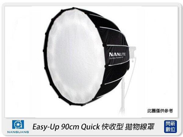 【銀行刷卡金+樂天點數回饋】Nanguang 南冠/南光 Forza 90cm Quick 保榮卡口 快收型 拋物線罩 柔光罩 柔光箱(公司貨)