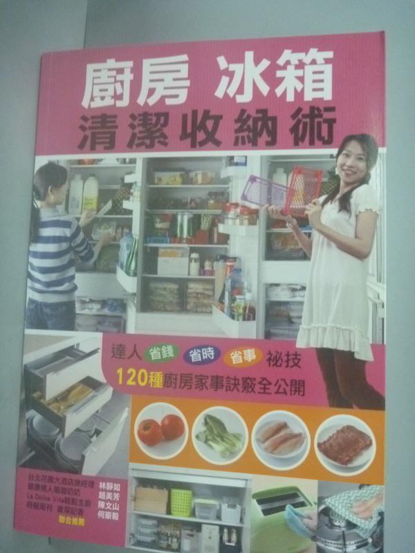 【書寶二手書T1/設計_QIQ】廚房冰箱清潔收納術_顧詠妍.林嘉祺