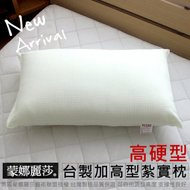 (可超取)美式健康紮實枕/高硬枕【蒙娜麗莎MONALISA】MIT台灣製造枕頭 有拉鍊可調整高度 附收納袋~華隆寢飾