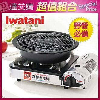 [超值組合]日本岩谷Iwatani便攜卡式爐ZA-3+岩谷網燒達人燒烤盤 /贈安控瓦斯罐3入組