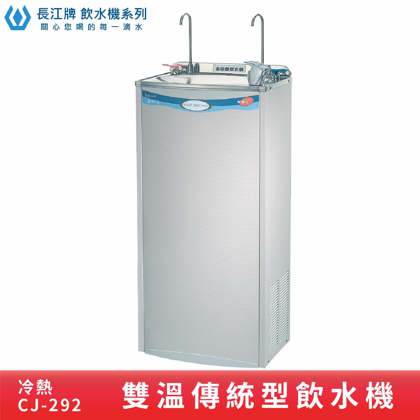 【專業好水】長江牌 CJ-292 參溫飲水機 冷熱 立地型飲水機 學校 公司 茶水間 公共設施 台灣製造 二道過濾器