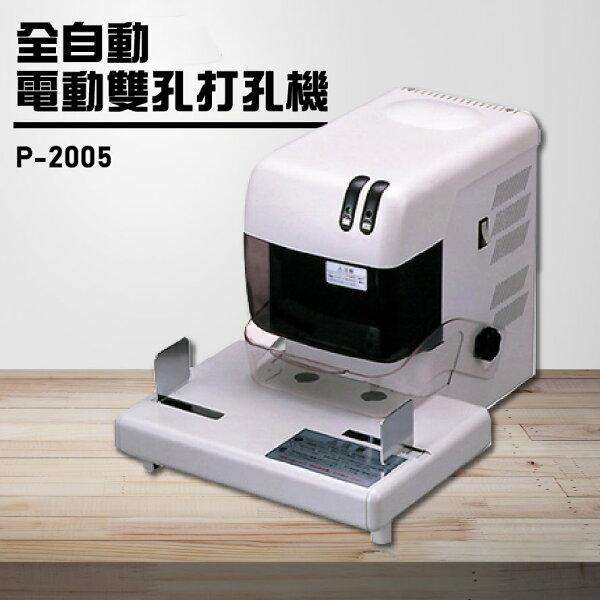 【辦公事務機器嚴選】LIHITLABP-2005全自動電動雙孔打孔機膠裝包裝膠條印刷辦公機器日本製造