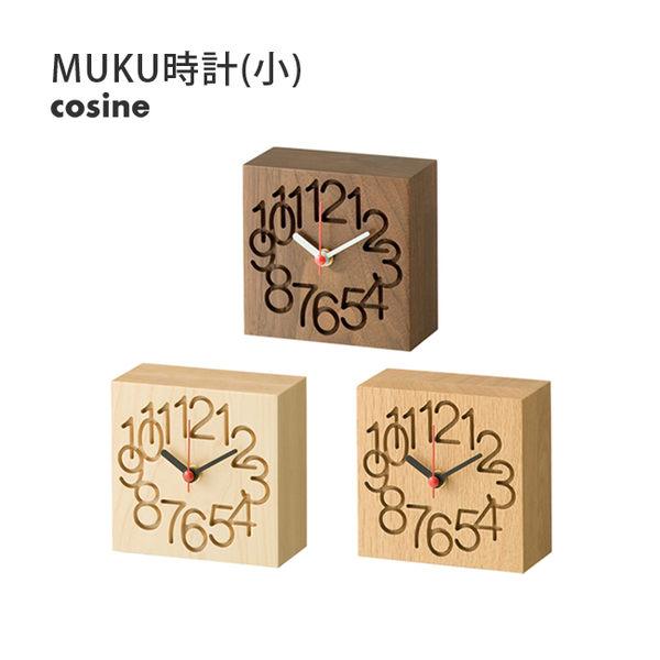 【MUKU工房】北海道旭川工藝cosine無垢MUKU時鐘(小)(原木實木)