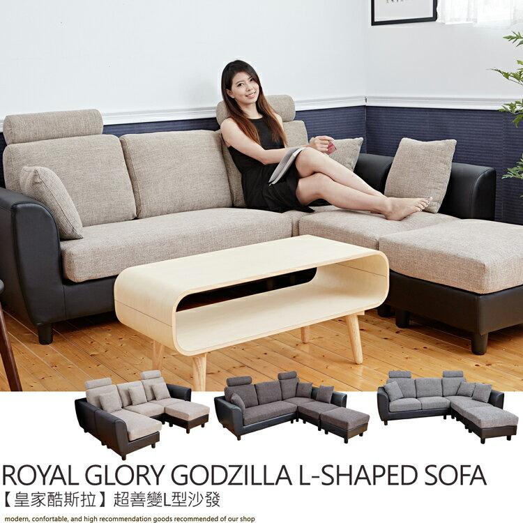 日本超人氣~Royal Glory皇家酷斯拉-超善變L型沙發 / 布沙發★班尼斯國際家具名床 0