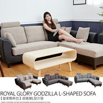 日本超人氣~Royal Glory皇家酷斯拉-超善變L型沙發/布沙發★班尼斯國際家具名床