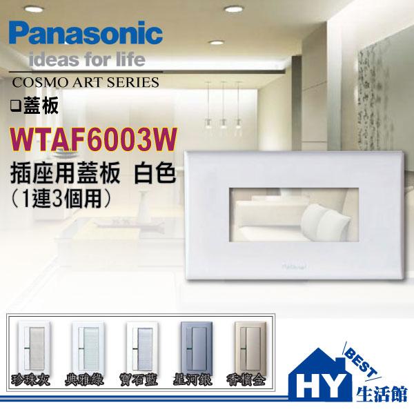 國際牌COSMO系列WTAF6003W插座用蓋板(1連3孔) - 《HY生活館》