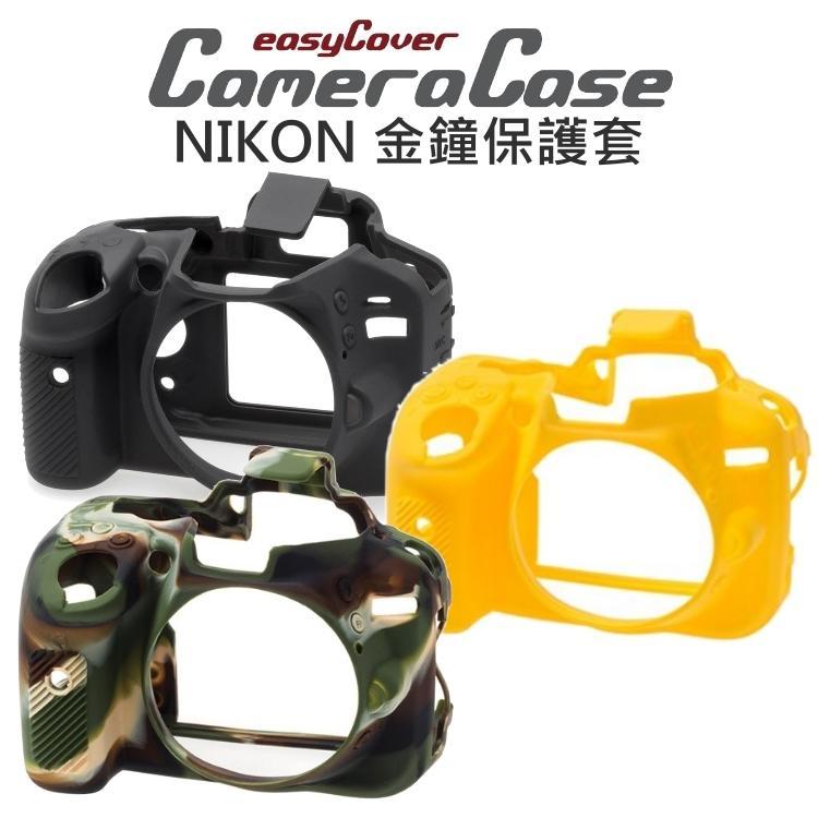 【中壢NOVA-水世界】NIKON D810 easyCover 金鐘套 相機保護套 公司貨