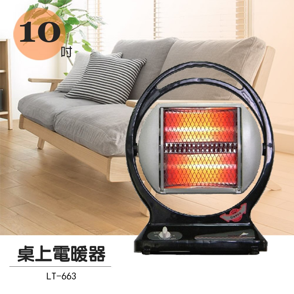 <br/><br/>  【聯統】 手提式 石英管電暖器 LT-663<br/><br/>