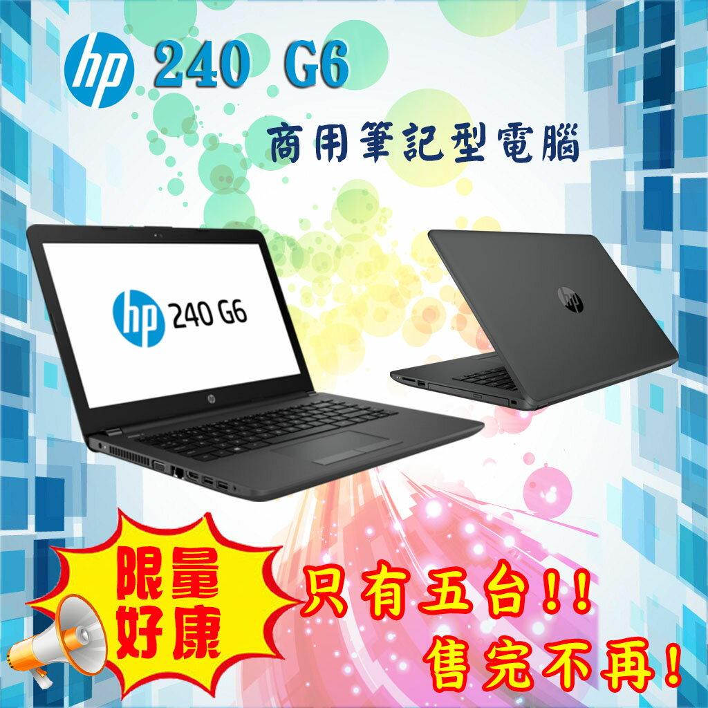 【穩達3C】限量5台HP筆記型電腦 240 G6 (14吋HD I5-7200U DDR4 4G 1TB DVDRW)