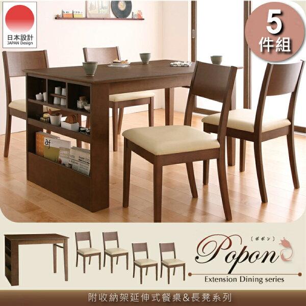 林製作所 株式會社:【日本林製作所】popon附收納架延伸餐桌椅-5件組(餐桌+椅子x4)