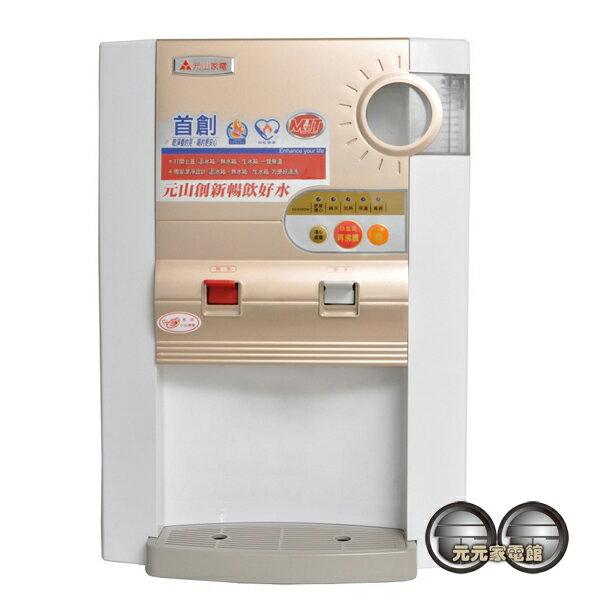 YENSUN元山防火型蒸汽式溫熱開飲機YS-899DW