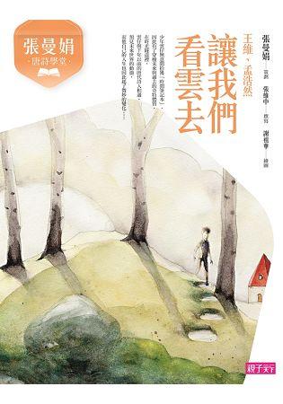張曼娟唐詩學堂:讓我們看雲去-王維、孟浩然(新版)