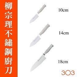 柳宗理 | 不鏽鋼廚刀