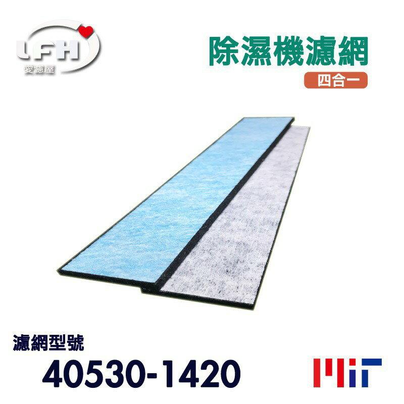 除濕機濾網 適用 國際牌 40530-1420 抗菌除臭濾網 F-Y130BW F-Y188BW 181BW