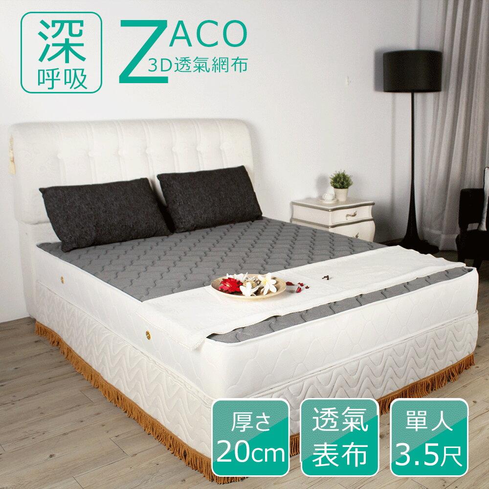 ZACO深呼吸獨立筒床墊 / 單人3.5尺(軟硬適中) / H&D東稻家居 / 好窩生活節 0