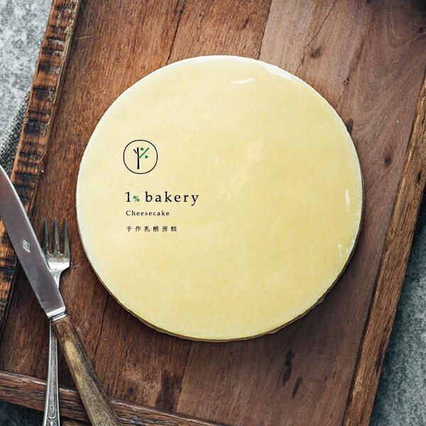 經典原味覺醒>>>濃郁重乳酪蛋糕 6吋【1% Bakery乳酪蛋糕】《知名部落客狂推》微甜微鹹微幸福[野餐甜點、下午茶時光、團購] 2