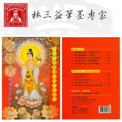 林三益筆墨專家 Art-7046 大悲咒硬筆字手抄本/ 本