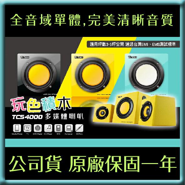 TCSTAR 玩色積木 三件式 多媒體喇叭 TCS4000 貨  三件式喇八 電腦喇叭