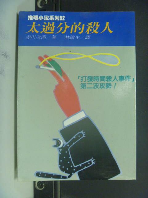【書寶二手書T6/一般小說_ICD】太過分的殺人_林敏生, 赤川次郎