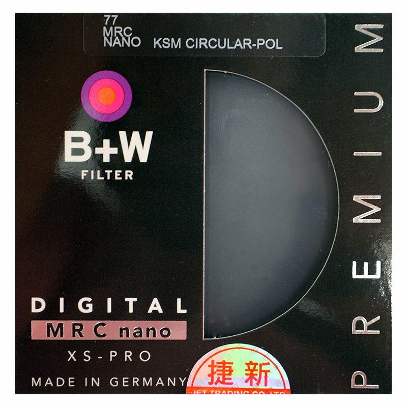 ◎相機專家◎ B+W XS-Pro 77mm ND-Vario MRC nano 可調式減光鏡 XSP 捷新公司貨