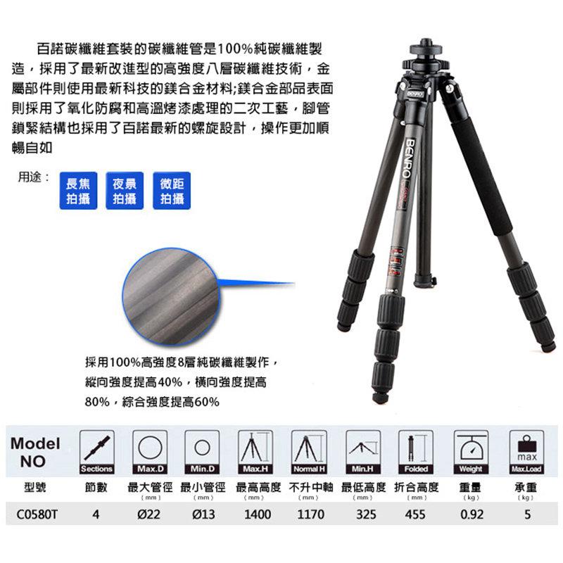 ~相機 ~ BENRO 百諾 C0580T 碳纖維三腳架 送 腳架袋 勝興 貨