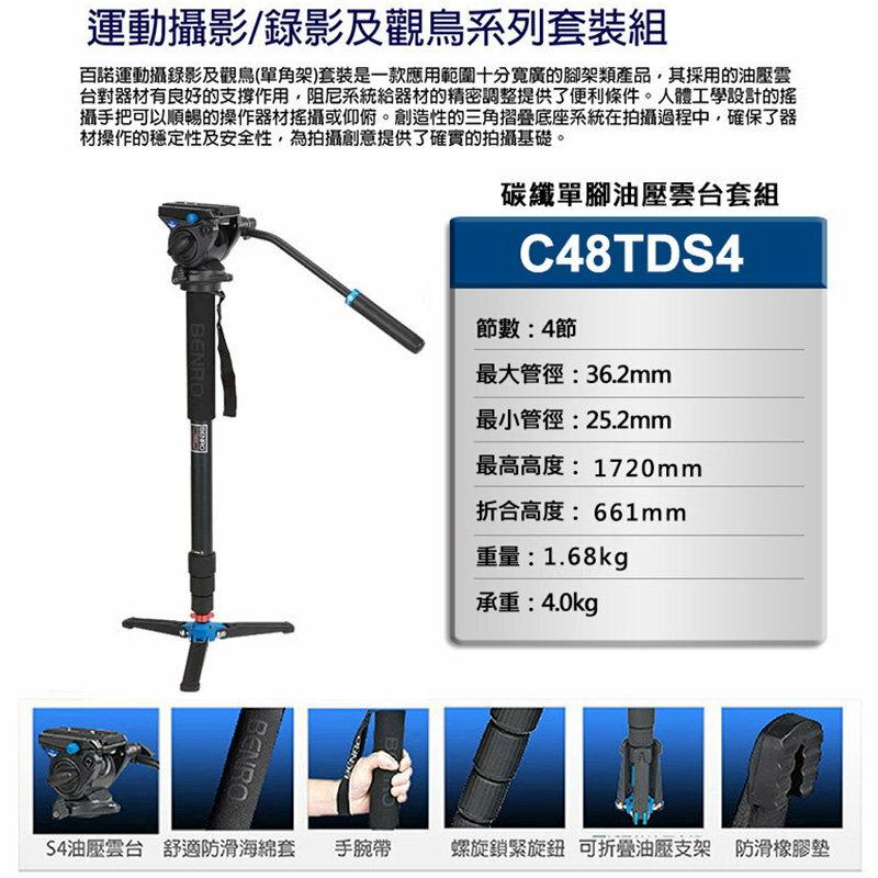 ~相機 ~ BENRO 百諾 C48TDS4 油壓雲台碳纖維單腳架套組 送 腳架袋 同MV