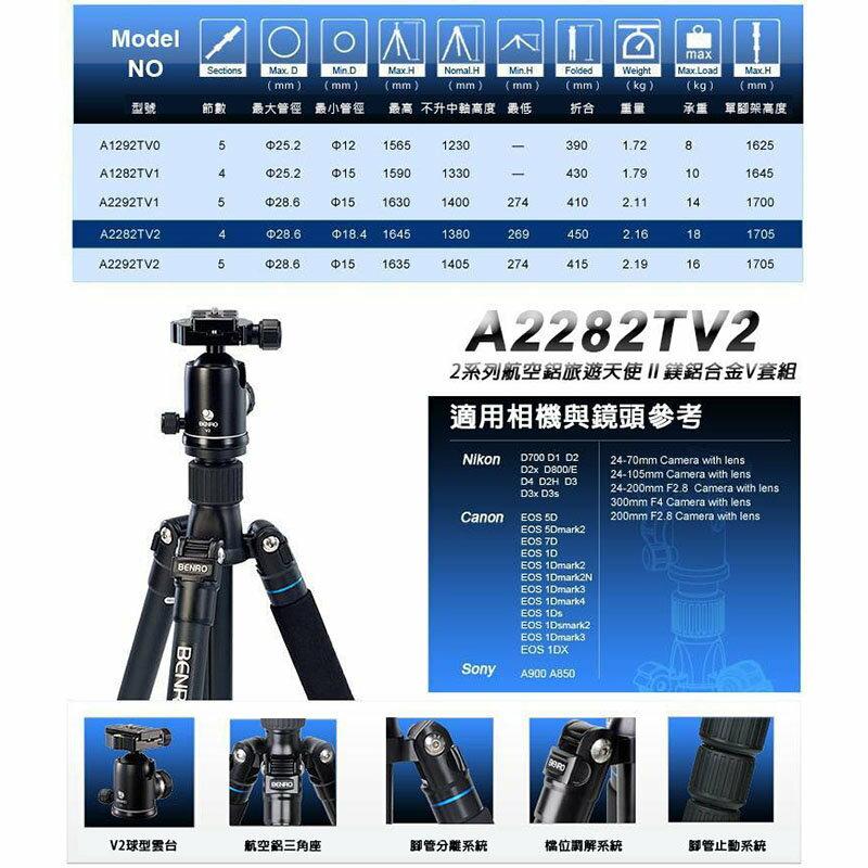 ~相機 ~ BENRO 百諾 A2282TV2 旅遊天使V系列反折鎂鋁合金三腳架套組 送