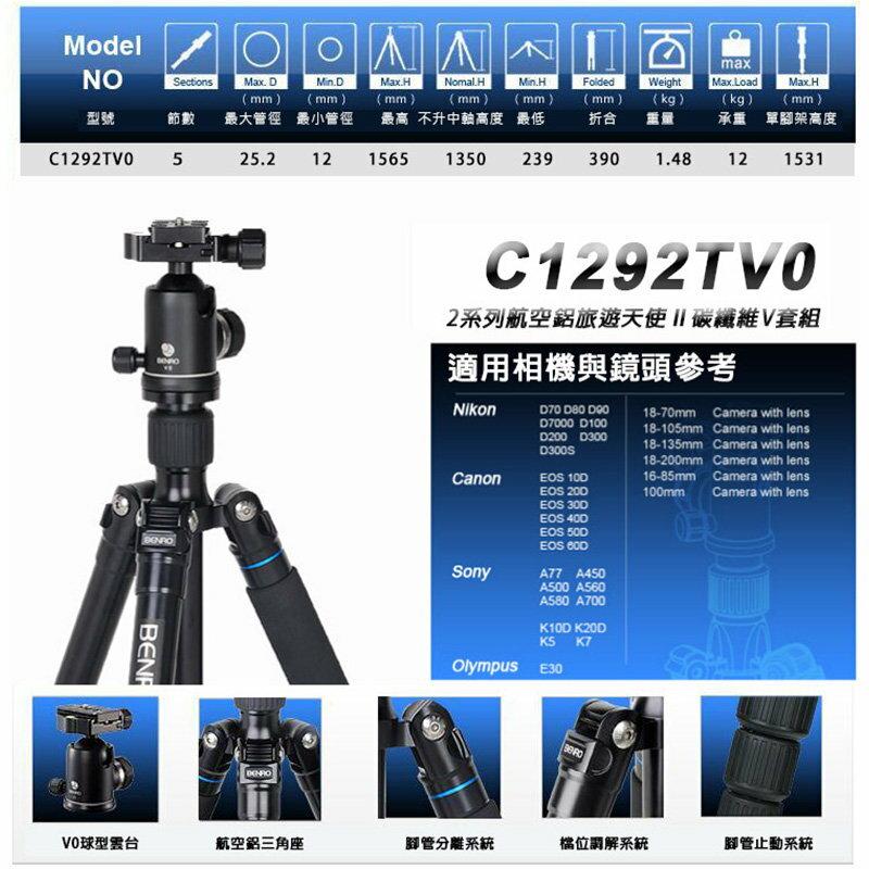 ~相機 ~ BENRO 百諾 C1292TV0 旅遊天使V系列反折碳纖維三腳架套組 送 腳