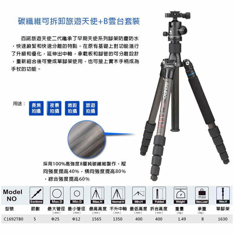 ~相機 ~ BENRO 百諾 C1692TB0 旅遊天使B系列反折碳纖維三腳架套組 送 腳