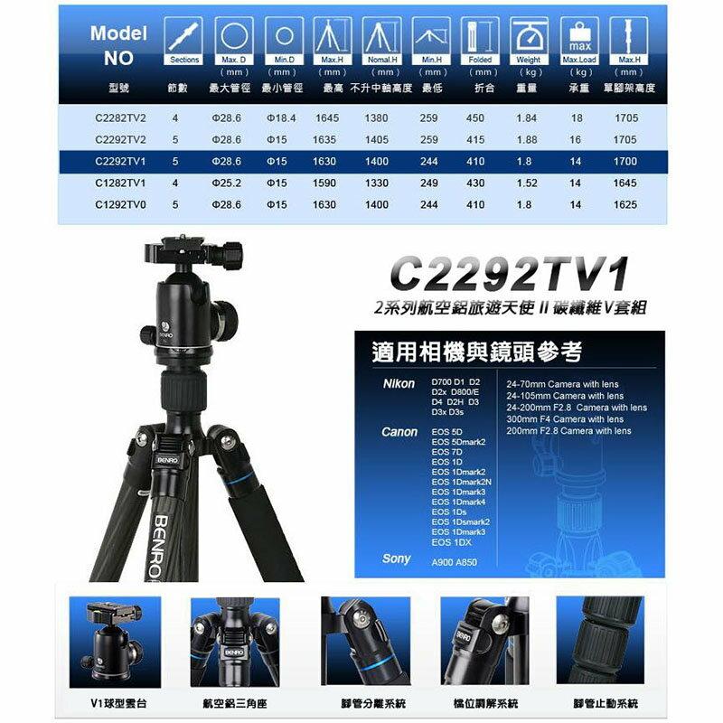 ~相機 ~ BENRO 百諾 C2292TV1 旅遊天使V系列反折碳纖維三腳架套組 送 腳