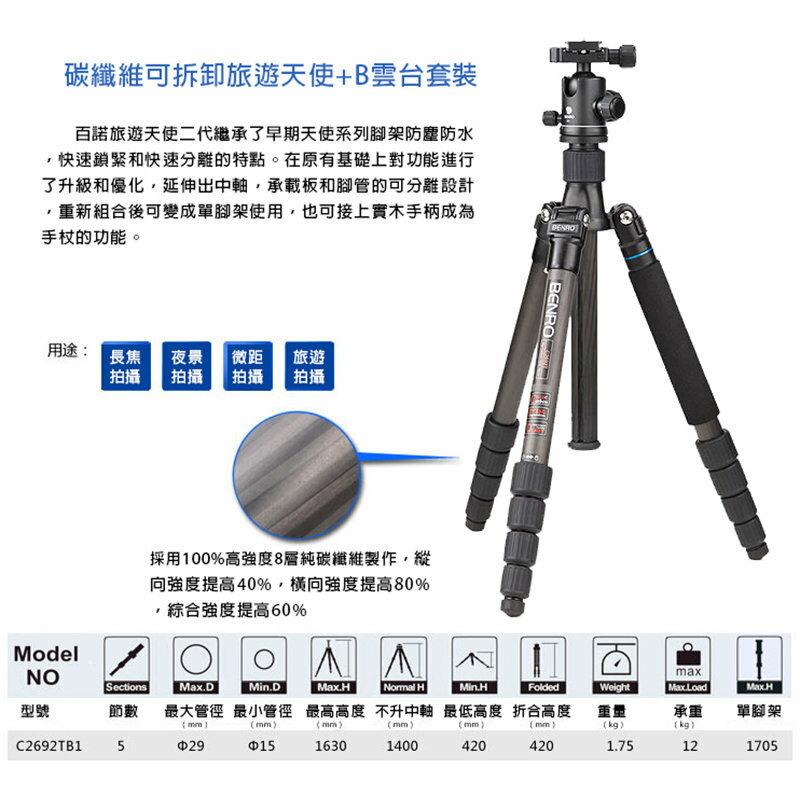 ~相機 ~ BENRO 百諾 C2692TB1 旅遊天使B系列反折碳纖維三腳架套組 送 腳