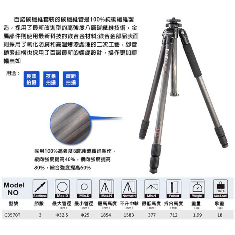 ~相機 ~ BENRO 百諾 C3570T 碳纖維三腳架 送 腳架袋 勝興 貨