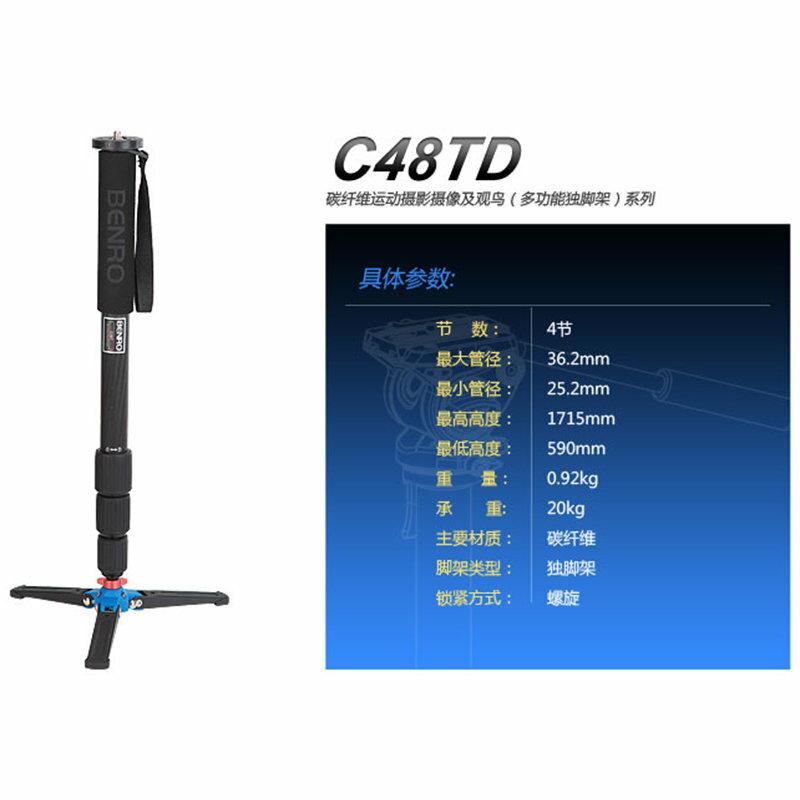 ◎相機專家◎ BENRO 百諾 C48TD 碳纖維單腳架 含VT2 支撐架 勝興公司貨