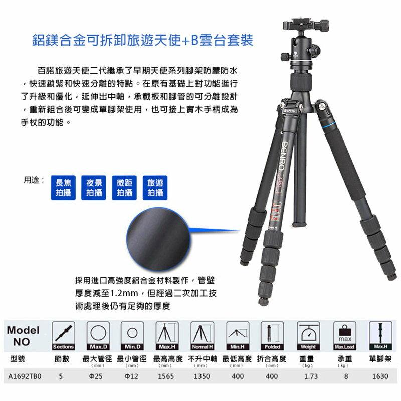 ~相機 ~ BENRO 百諾 A1692TB0 旅遊天使B系列反折鎂鋁合金三腳架套組 送