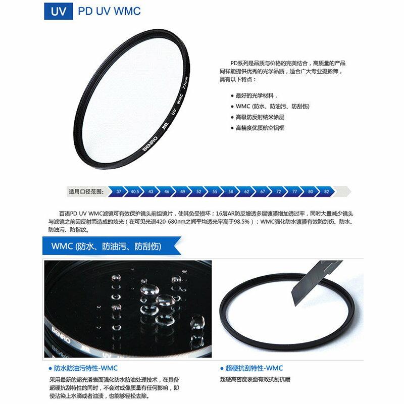 ~相機 ~ BENRO 百諾 82mm PD UV WMC 薄框防刮防撥水抗油汙多層膜保護