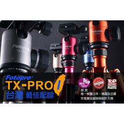 ◎相機專家◎ Fotopro TX-PRO1 輕量化彩色三腳架 送擦拭布吊飾 湧蓮公司貨