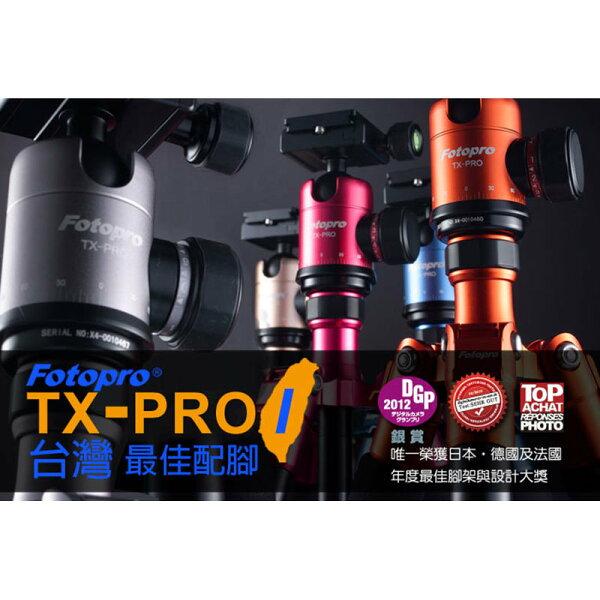 ◎相機專家◎FotoproTX-PRO1輕量化彩色三腳架送擦拭布吊飾湧蓮公司貨