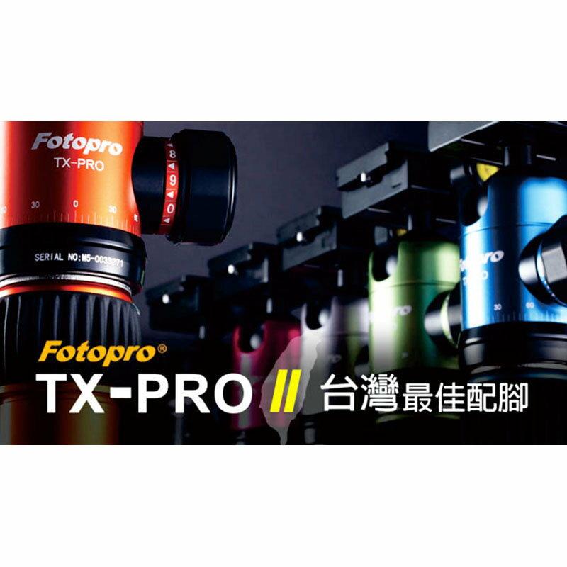 ◎相機專家◎ Fotopro TX-PRO2 鋁合金專業三腳架 送水平儀 湧蓮公司貨