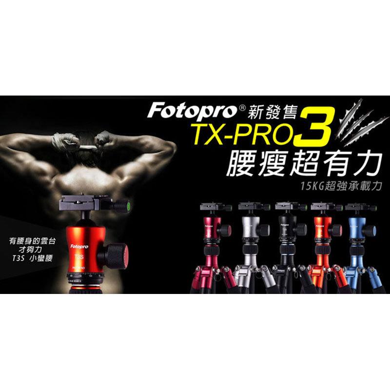 ◎相機專家◎ Fotopro TX-PRO3 T3S專業三腳架 送雙向水平儀 湧蓮公司貨
