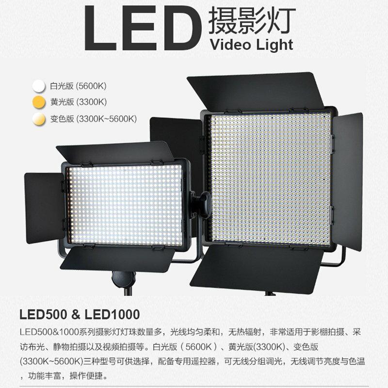~相機 ~ Godox 神牛 LED500C LED持續燈 色溫可調 無線遙控 錄影燈 補