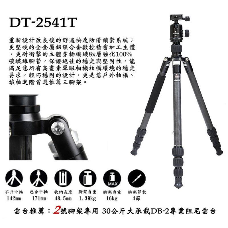 ◎相機專家◎ Marsace DT-2541T+DB-2 8X碳纖維三腳架套組 送水平儀 群光公司貨